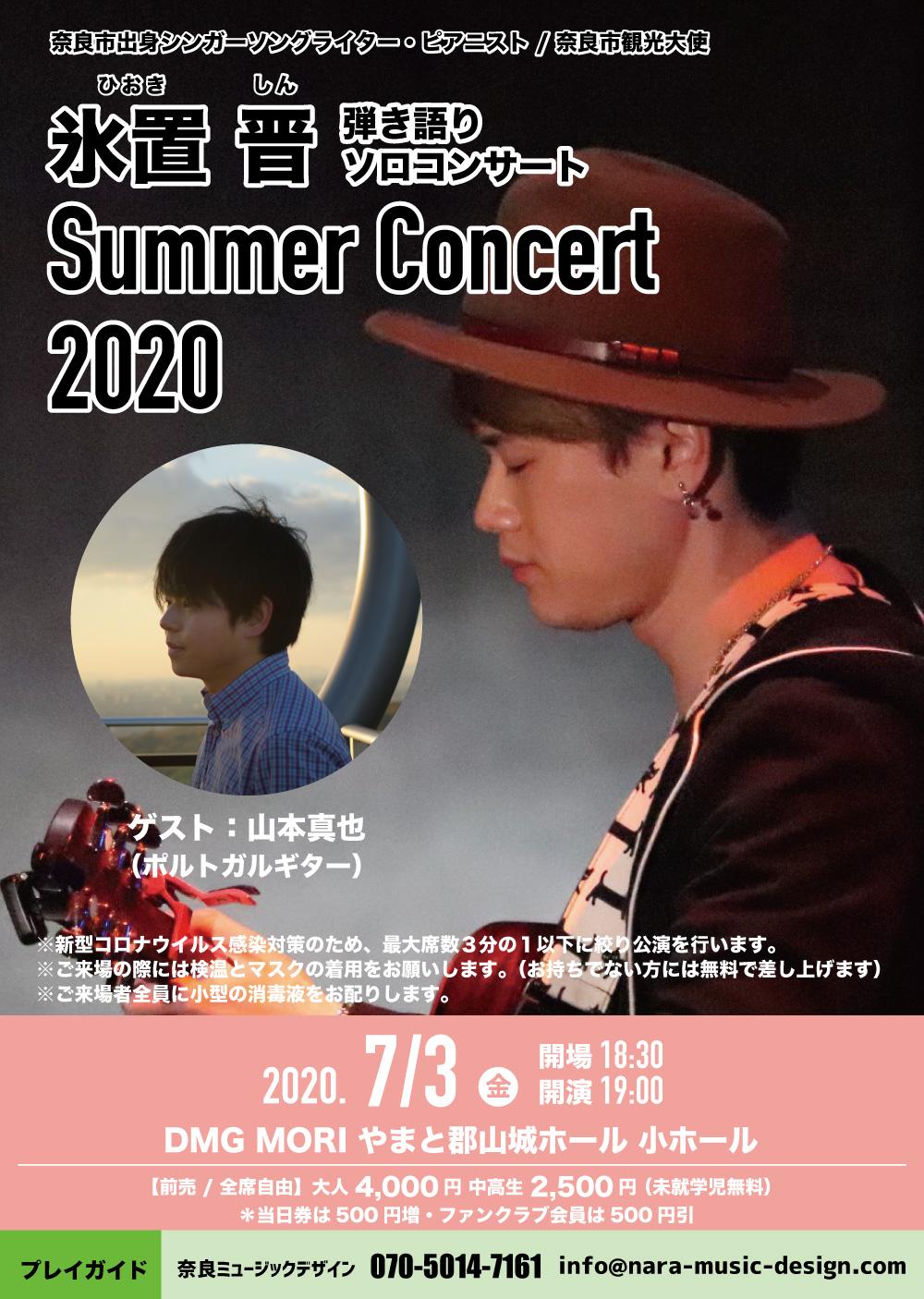 氷置晋SummerConcer2020v8
