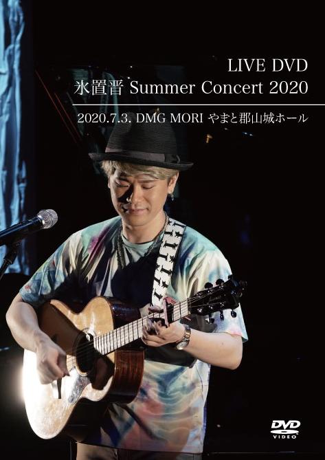 SummerConcert2020DVD
