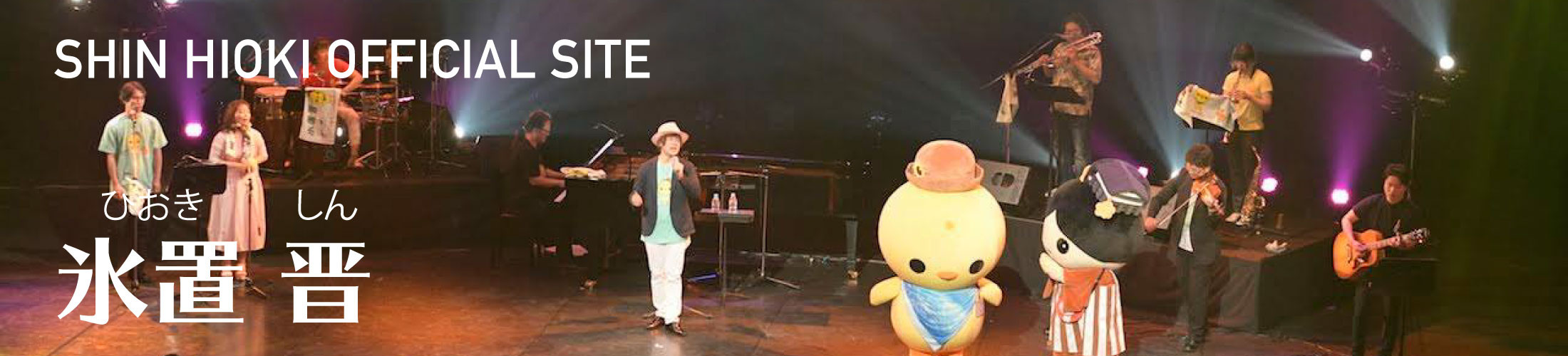 奈良県のシンガーソングライター・歌手・ピアニスト氷置晋
