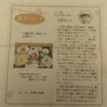 20181115_読売新聞