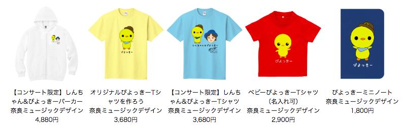 Tシャツ一覧2