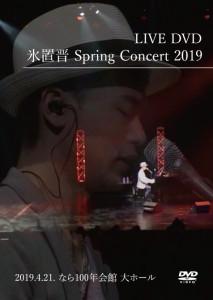 ジャケット_20190421氷置晋