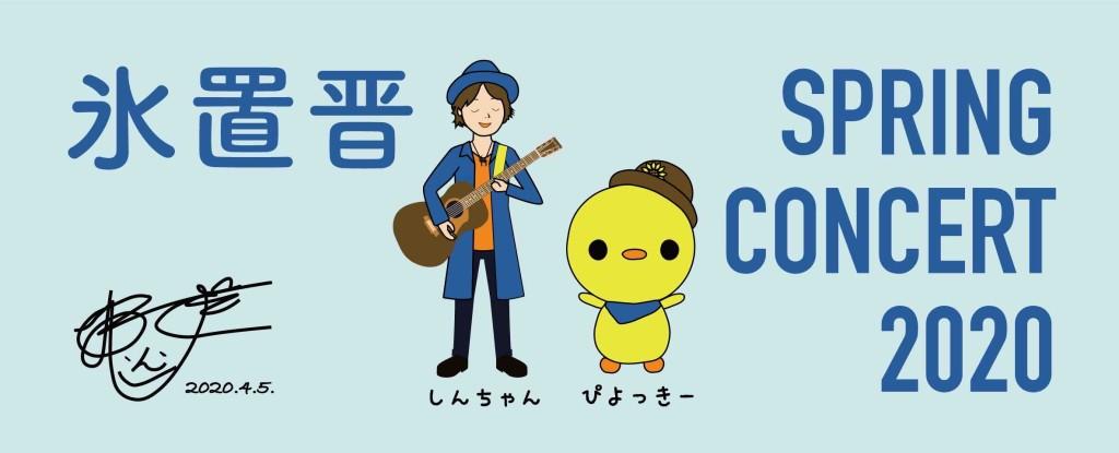 20200405_氷置晋タオル_blue